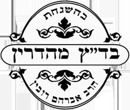 Badatz Mehadrin - Rabbi Avraham Rubin