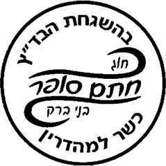 Chug Chatam Sofer