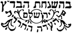 The Beis Din Tzedek of the Eidah Hachareidis of Jerusalem Binyanei Zupnick