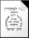 Khal Machzikei Hadas - Edgeware