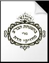 The Beis Din Tzedek of K'hal Machzikei Hadas - Maareches Hakashrus