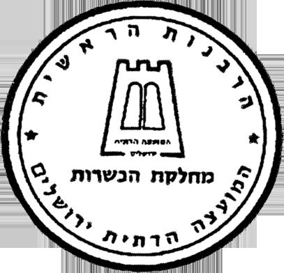 Rabanut Yerushalayim Mehadrin